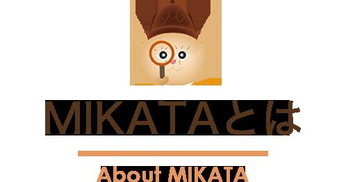 MIKATAとは