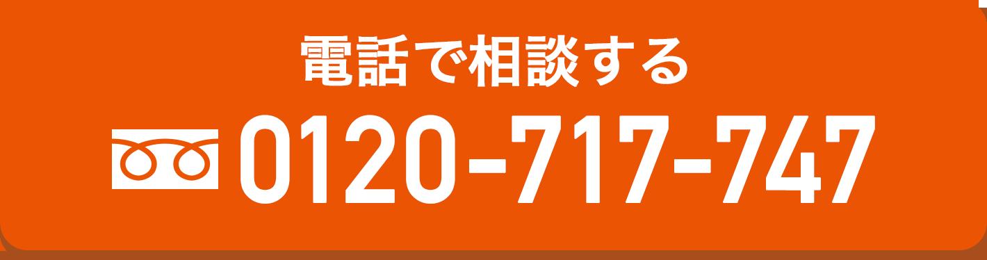 0120-220-229