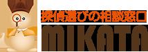 探偵選びの相談窓口 MIKATA