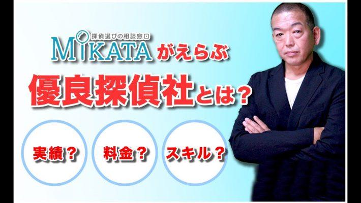 MIKATAが選ぶ優良探偵社について