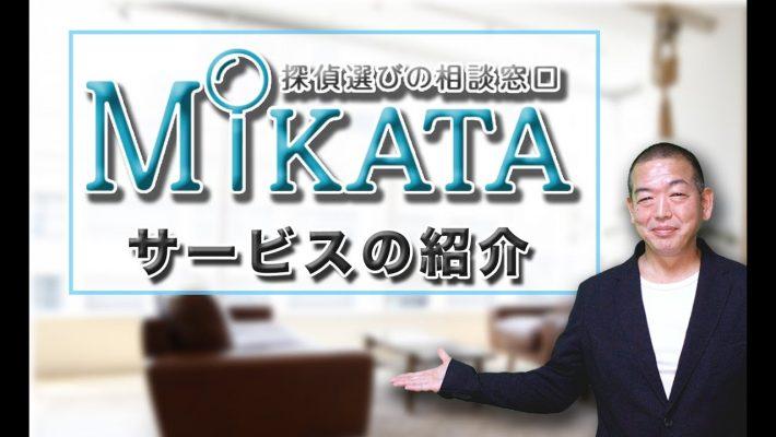 MIKATAとは?どんな探偵紹介サービスなのか!