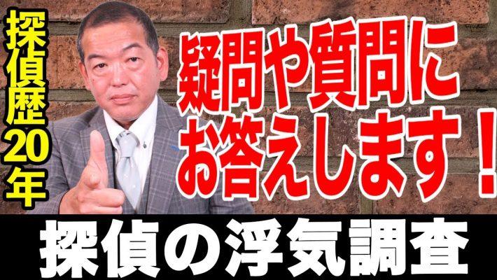 【浮気調査〜相談編〜】探偵歴20年のHAYASHIが事実を語る!