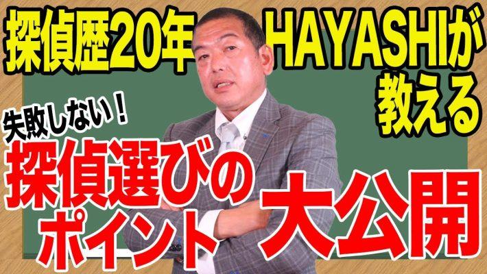 【浮気調査〜探偵社選び編〜】探偵歴20年のHAYASHIが事実を語る!