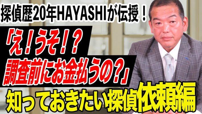 【浮気調査〜依頼編〜】探偵歴20年のHAYASHIが事実を語る!