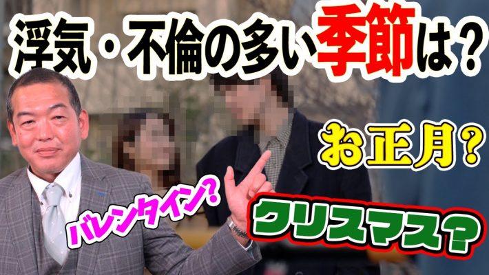 【リアル探偵が証言!】浮気・不倫が多い季節とは!?