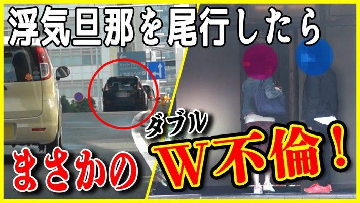 ◆W不倫◆【実録!尾行調査〜車両尾行編〜】浮気調査の車尾行はここまで迫る!