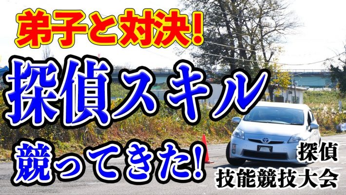 【全集中の呼吸】日本初!?探偵技能競技会に参加!運転テク師弟対決の行く末