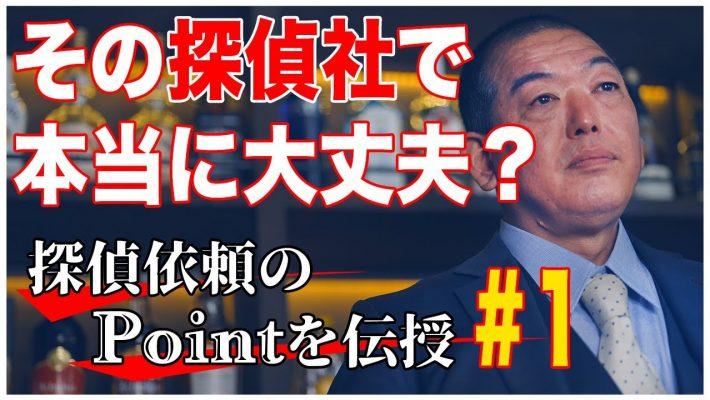 【探偵選びの相談:その1】浮気調査や人探しの失敗しないやり方!