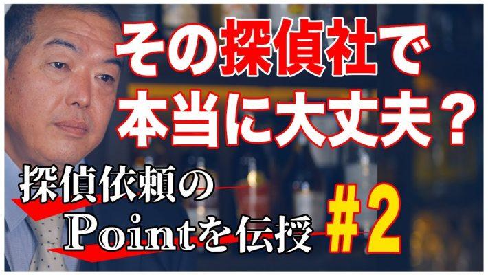 【探偵選びの相談:その2】浮気調査や人探しの失敗しないやり方!