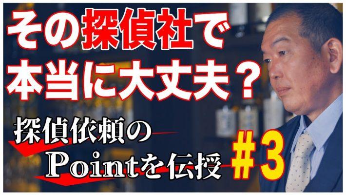 【探偵選びの相談:その3】浮気調査や人探しの失敗しないやり方!