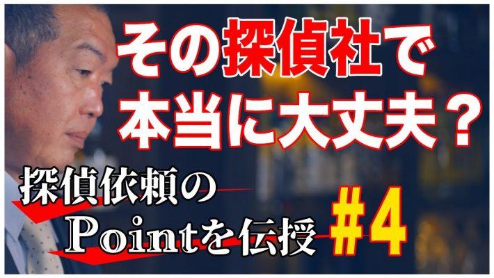 【探偵選びの相談:その4】浮気調査や人探しの失敗しないやり方!