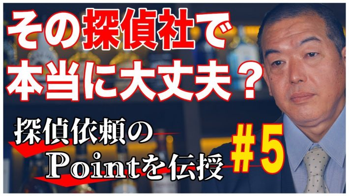 【探偵選びの相談:その5】浮気調査や人探しの失敗しないやり方!